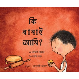 What Shall I Make?/Ki Baanaai Aami? (Bengali)