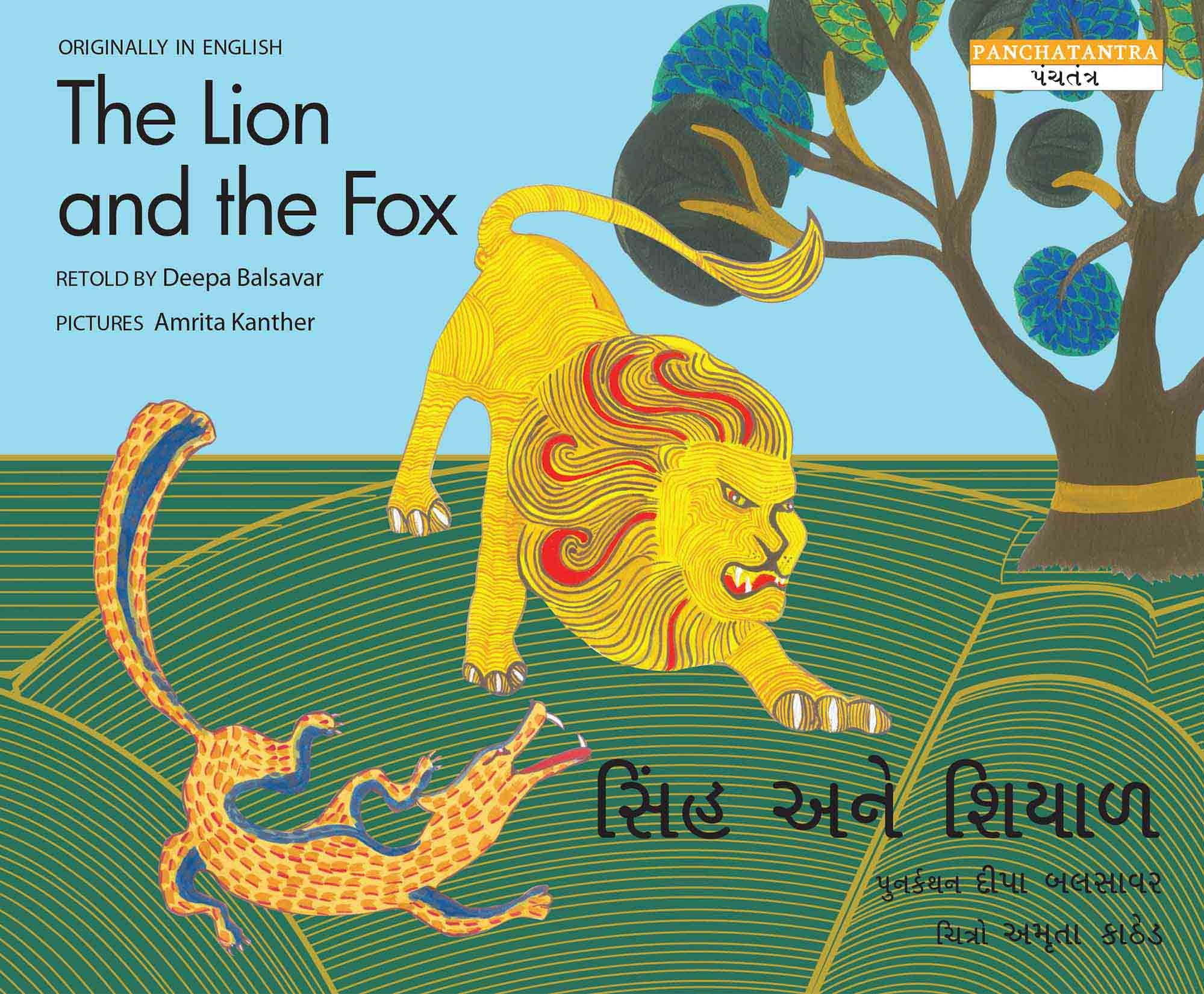 The Lion And The Fox/Sinh Aney Shiyal (English-Gujarati)