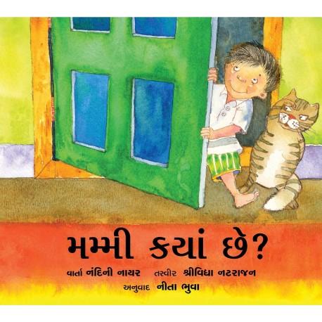 Where Is Amma?/Amma Kyaan Che (Gujarati)