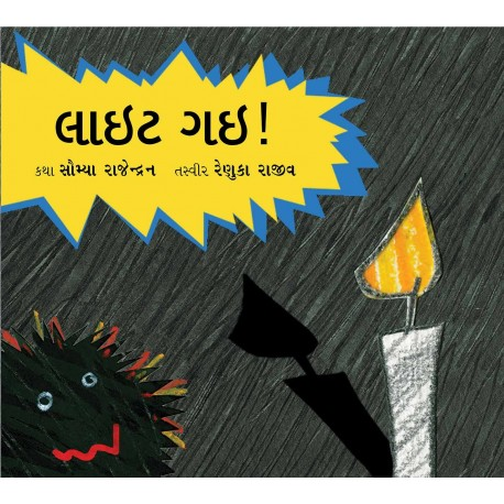 Power Cut/Light Gayi (Gujarati)
