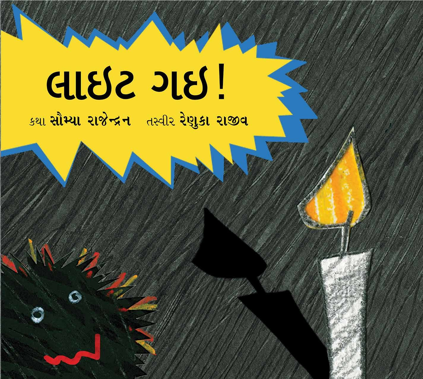 Power Cut/Light Gayi (Gujarati)