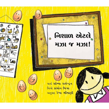 School Is Cool/Nishal Etale Majha Ja Majha (Gujarati)