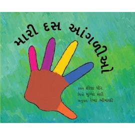Little Fingers/Maari Dus Aangaliyo (Gujarati)