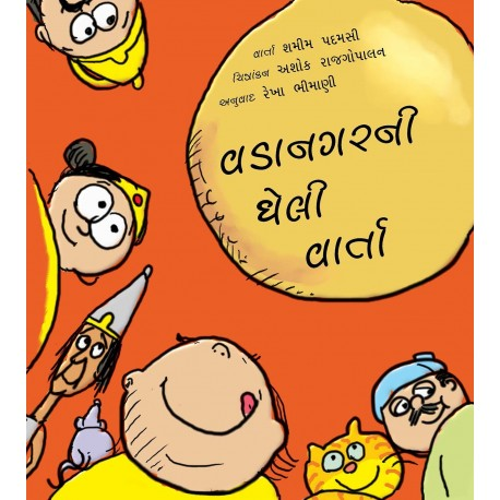 A Silly Story Of Bondapalli/Vadanagarni Gheli Varta (Gujarati)