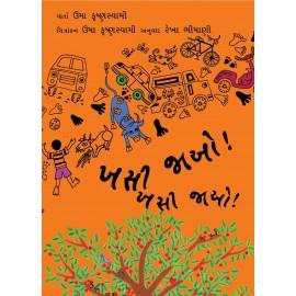 Out Of The Way! Out Of The Way!/Khasi Jao! Khasi Jao! (Gujarati)