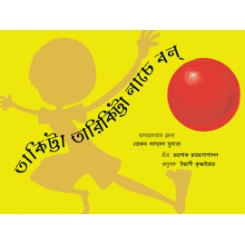 Thakitta Tharikitta Bouncing Ball/Thakitta Tharikitta Naache Ball (Bengali)