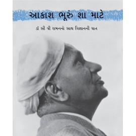 Why The Sky Is Blue/Aakaash Bhooroon Shaa Maatey (Gujarati)