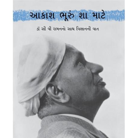 Why The Sky Is Blue/Aakaash Bhooroon Shaa Maatey (Gujarati)