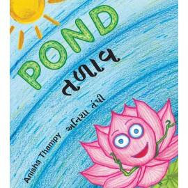 Pond/Talaav (English-Gujarati)