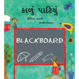 Black Board/Kalu Paatiyun (English-Gujarati)