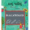 Black Board/Kalu Paatiyun (English-Gujarati)