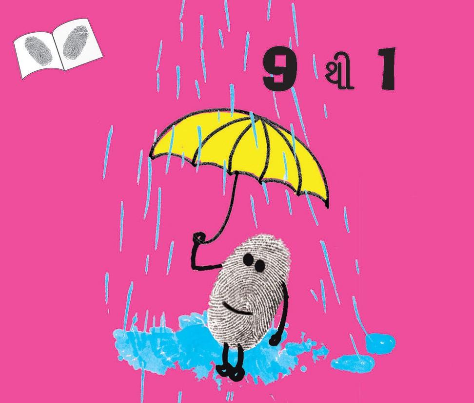 9 To 1/9 Thhi 1 (Gujarati)