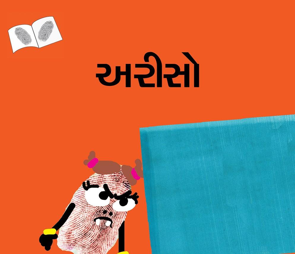 Mirror/Ariso (Gujarati)