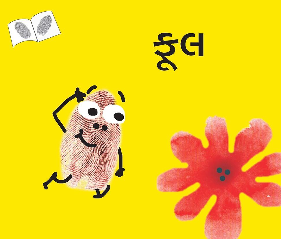 Flower/Phool (Gujarati)