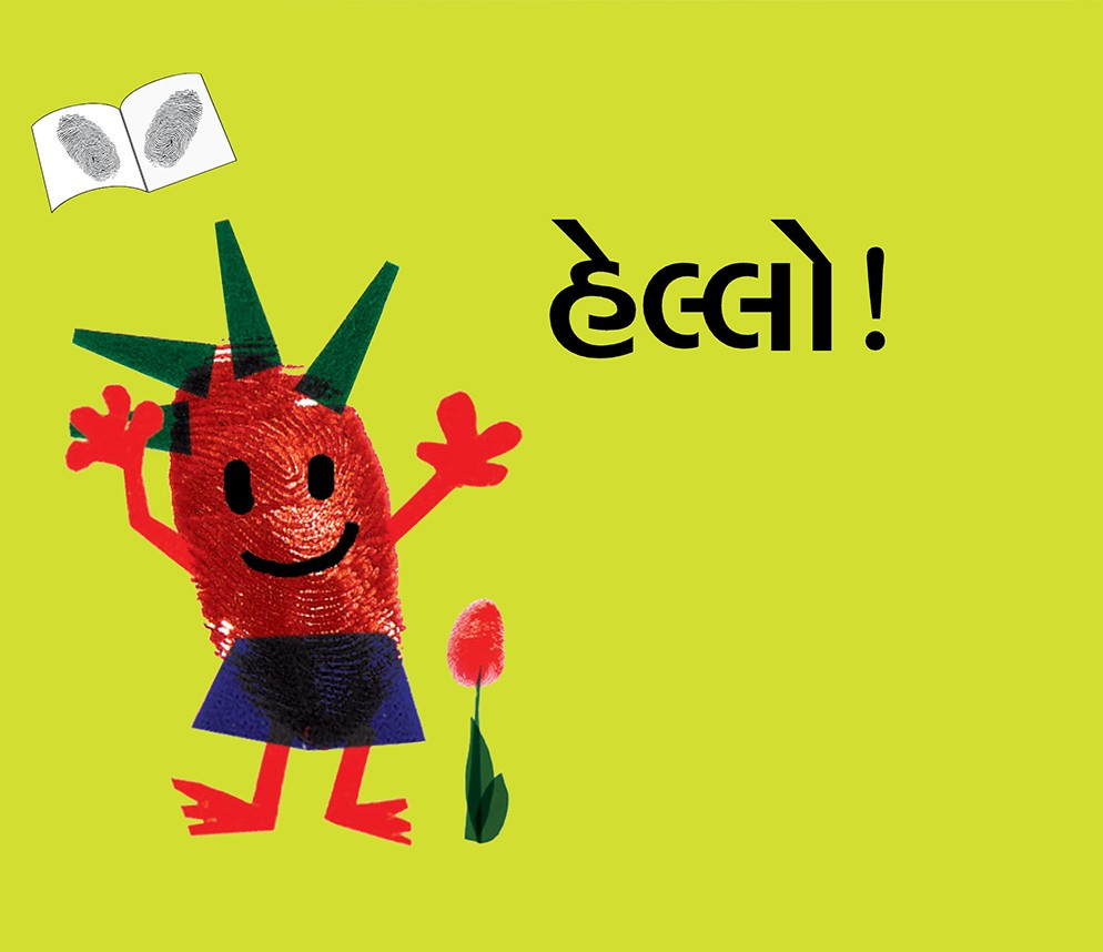 Hello/Hello (Gujarati)