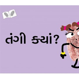 Where Is Thangi?/Thangi Kyaan? (Gujarati)