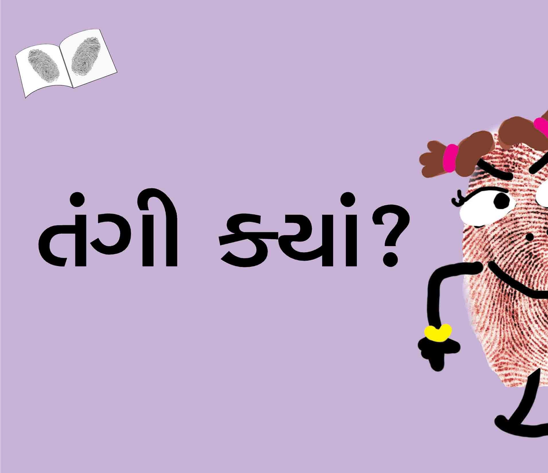Where Is Thangi?/Thangi Kyaan? (Gujarati)
