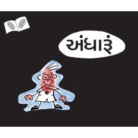 Dark/Andhaaru (Gujarati)