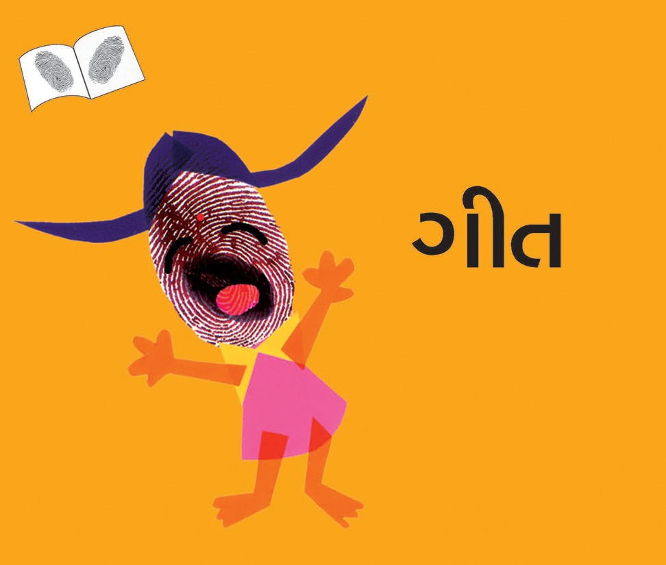 Song/Geet (Gujarati)