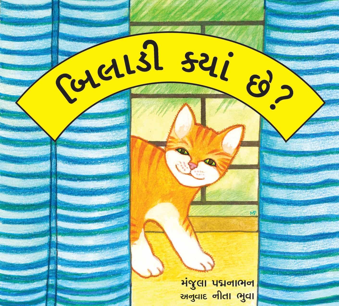 Where's That Cat?/Bilaadi Kyan Chhe? (Gujarati)