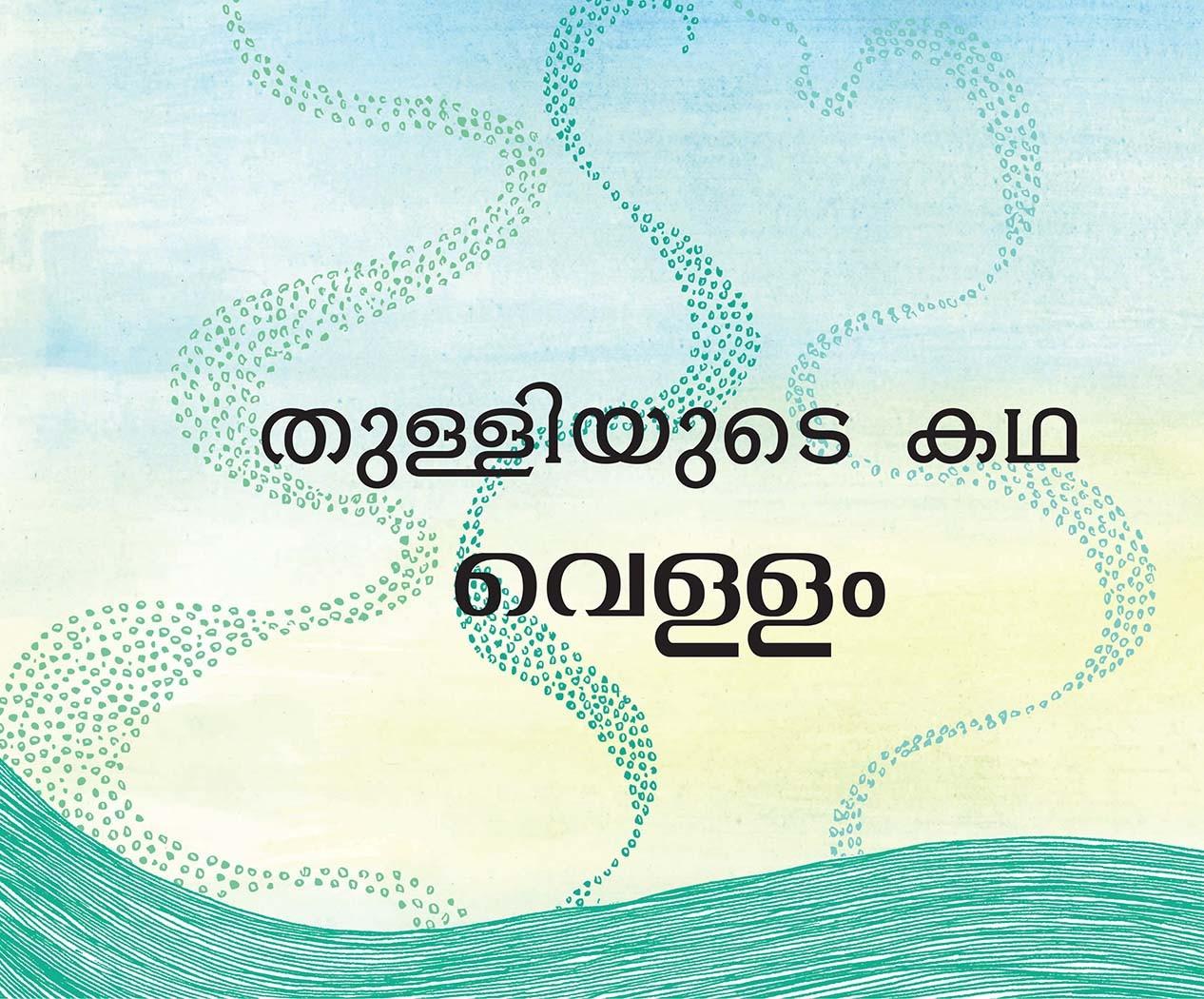 Boondi's Story-Water/Thulliyude Katha-Vellam (Malayalam)