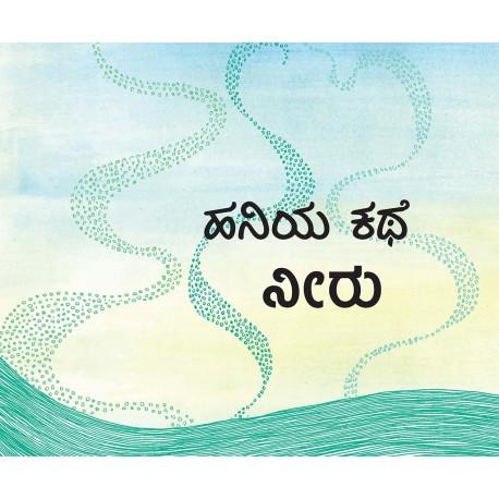 Boondi's Story-Water/Haniya Kathe-Neeru (Kannada)