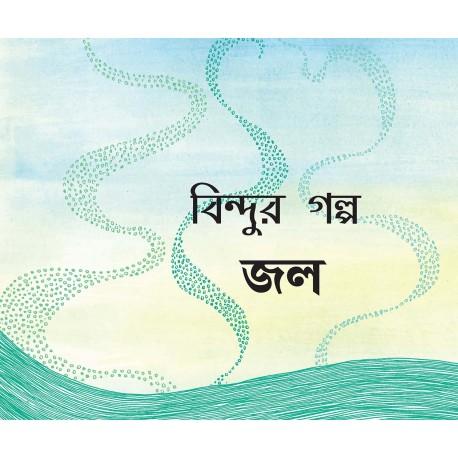 Boondi's Story-Water/Bindur Golpo-Jol (Bengali)