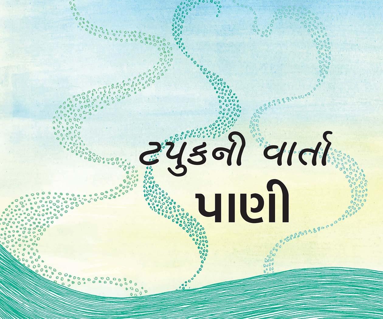 Boondi's Story-Water/Tapukni Vaarta-Paani (Gujarati)