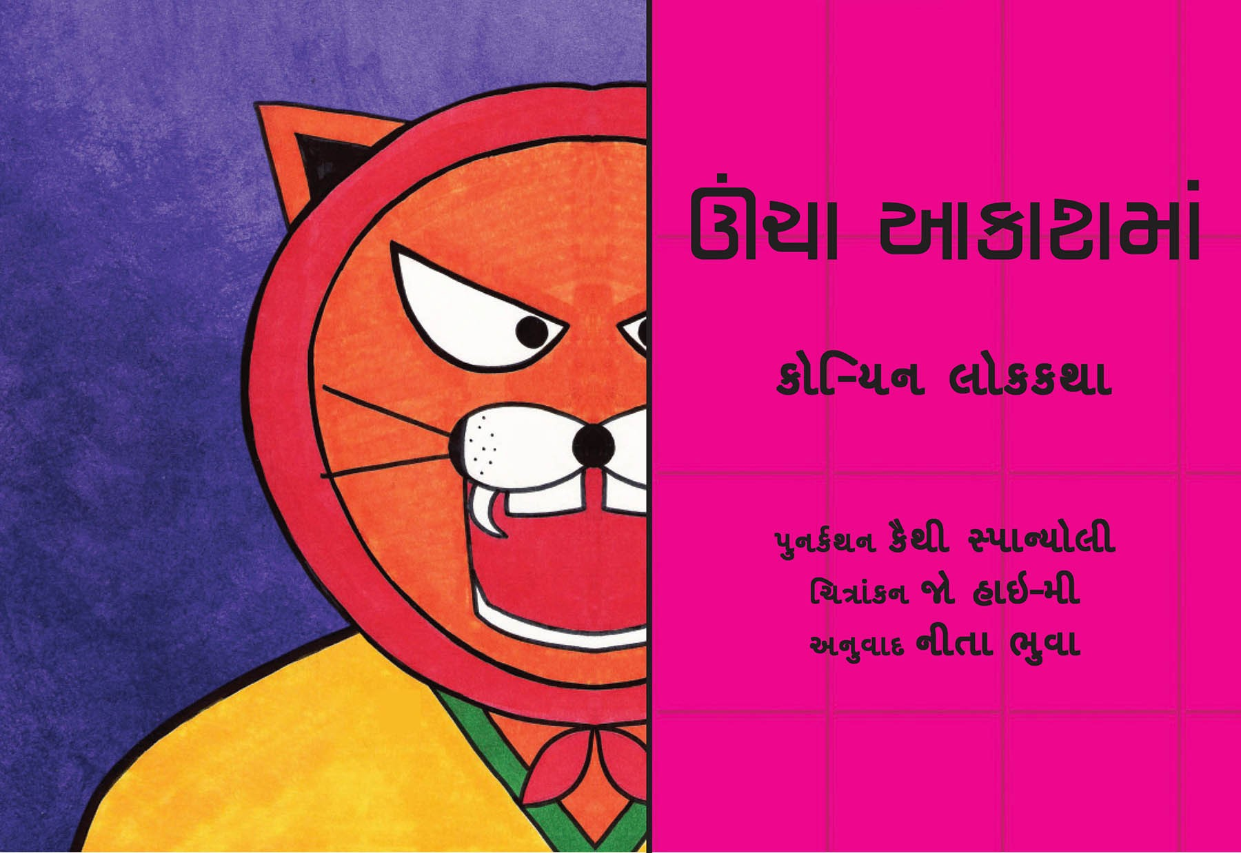 High In The Sky/Ooncha Aakashma (Gujarati)