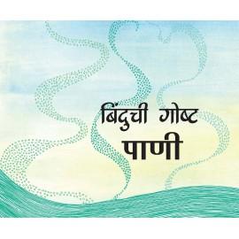 Boondi's Story-Water/Binduchi Gosht-Paani (Marathi)