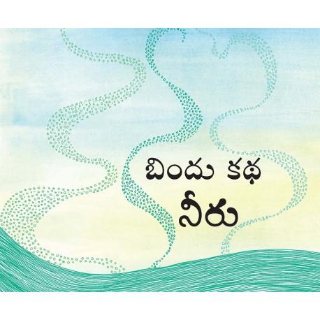 Boondi's Story-Water/Bindu Katha-Neeru (Telugu)