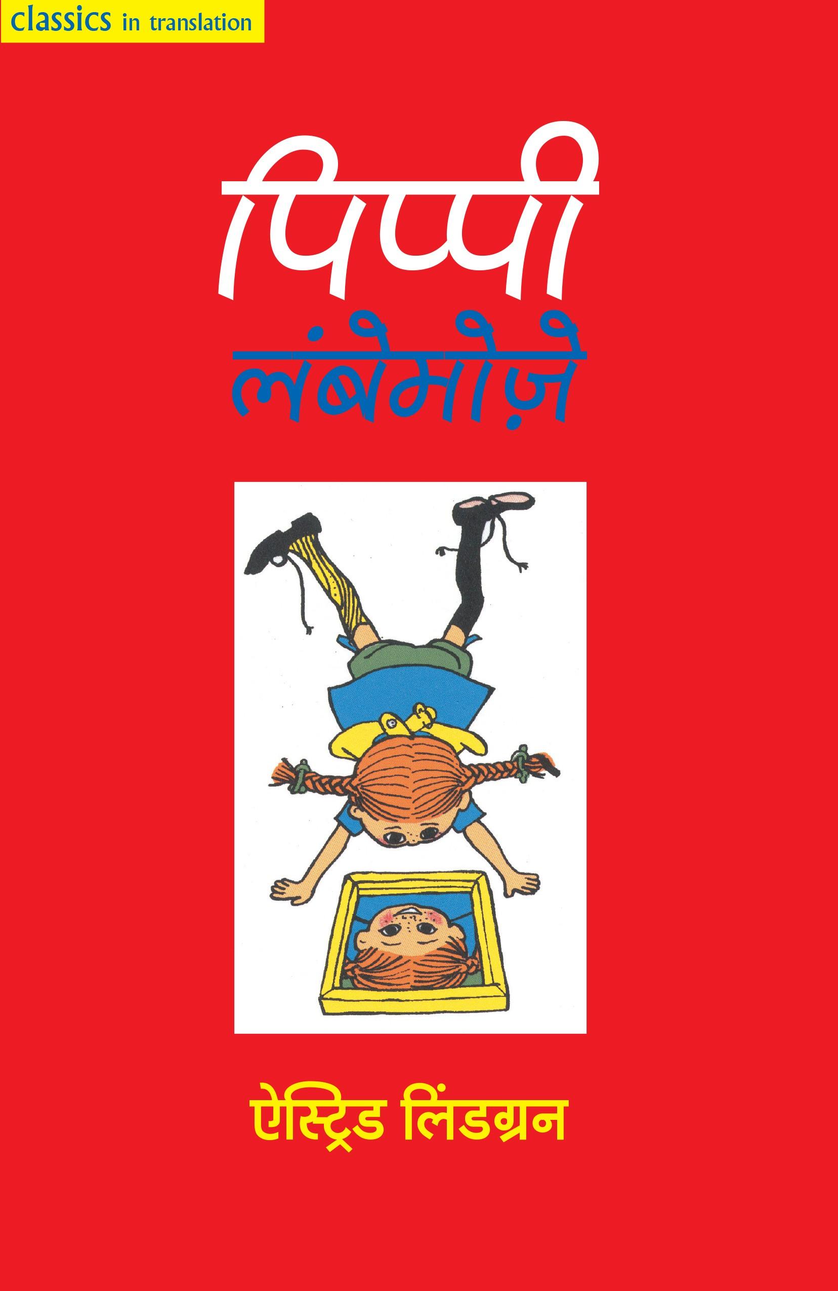 Pippi Lambemoze (Hindi)