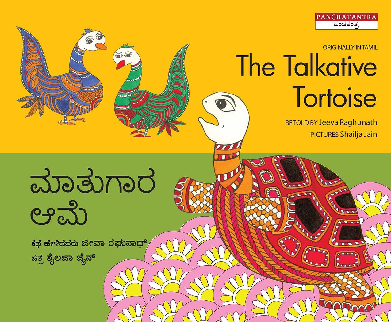 The Talkative Tortoise/Maatugaara Aame (English-Kannada)