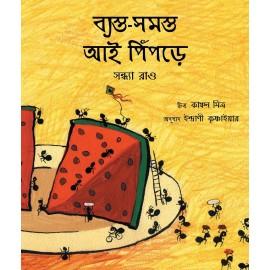 Busy Busy Grand-Ant/Byasto-Shomosto Aai Pinpdey (Bengali)
