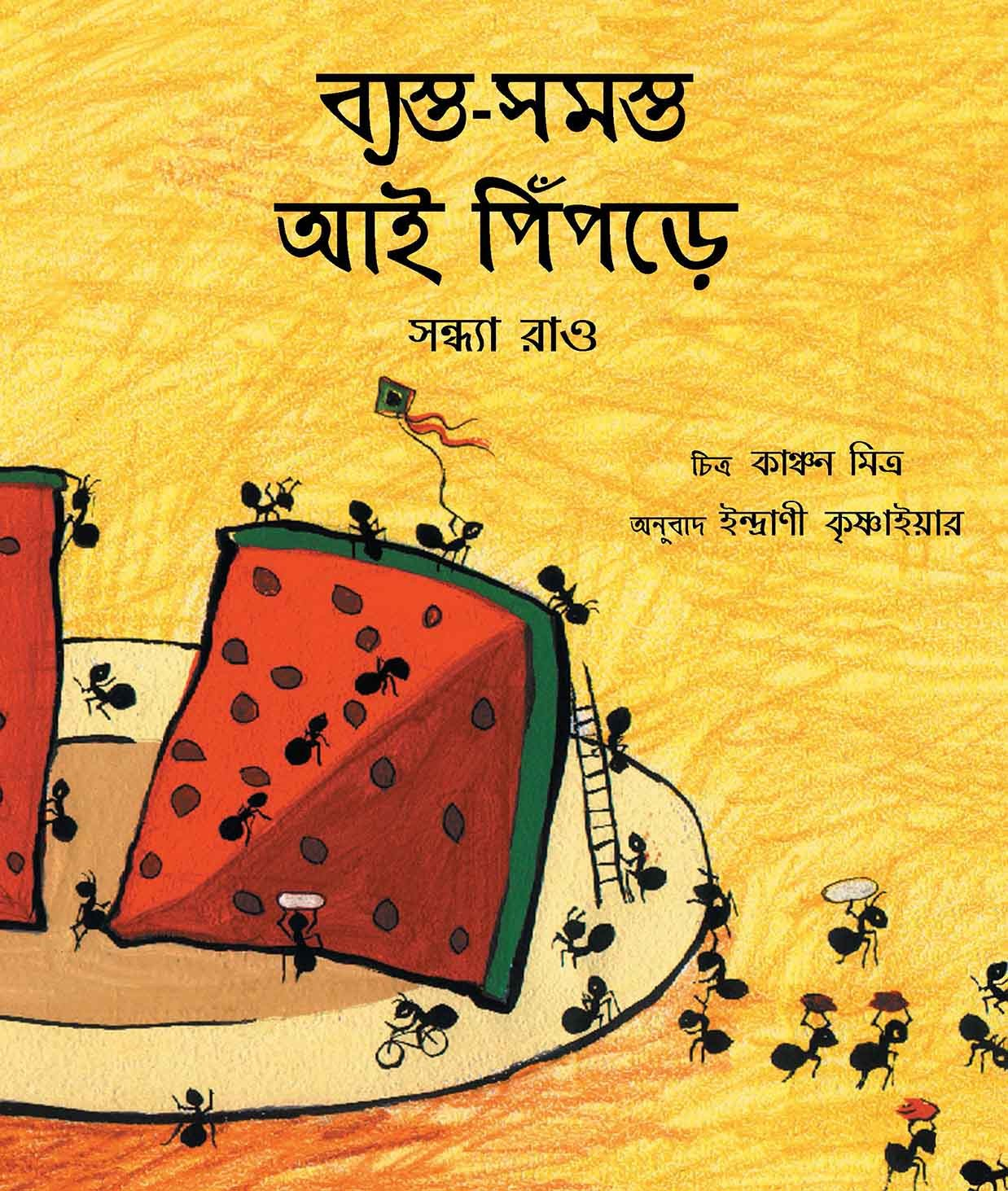 Busy Busy Grand-Ant/Byasto-Shomosto Aai Pinpdey (Bengali)