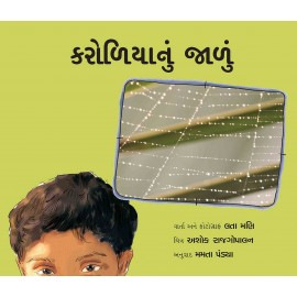 The Spider's Web/Karoliyanu Jaalu (Gujarati)