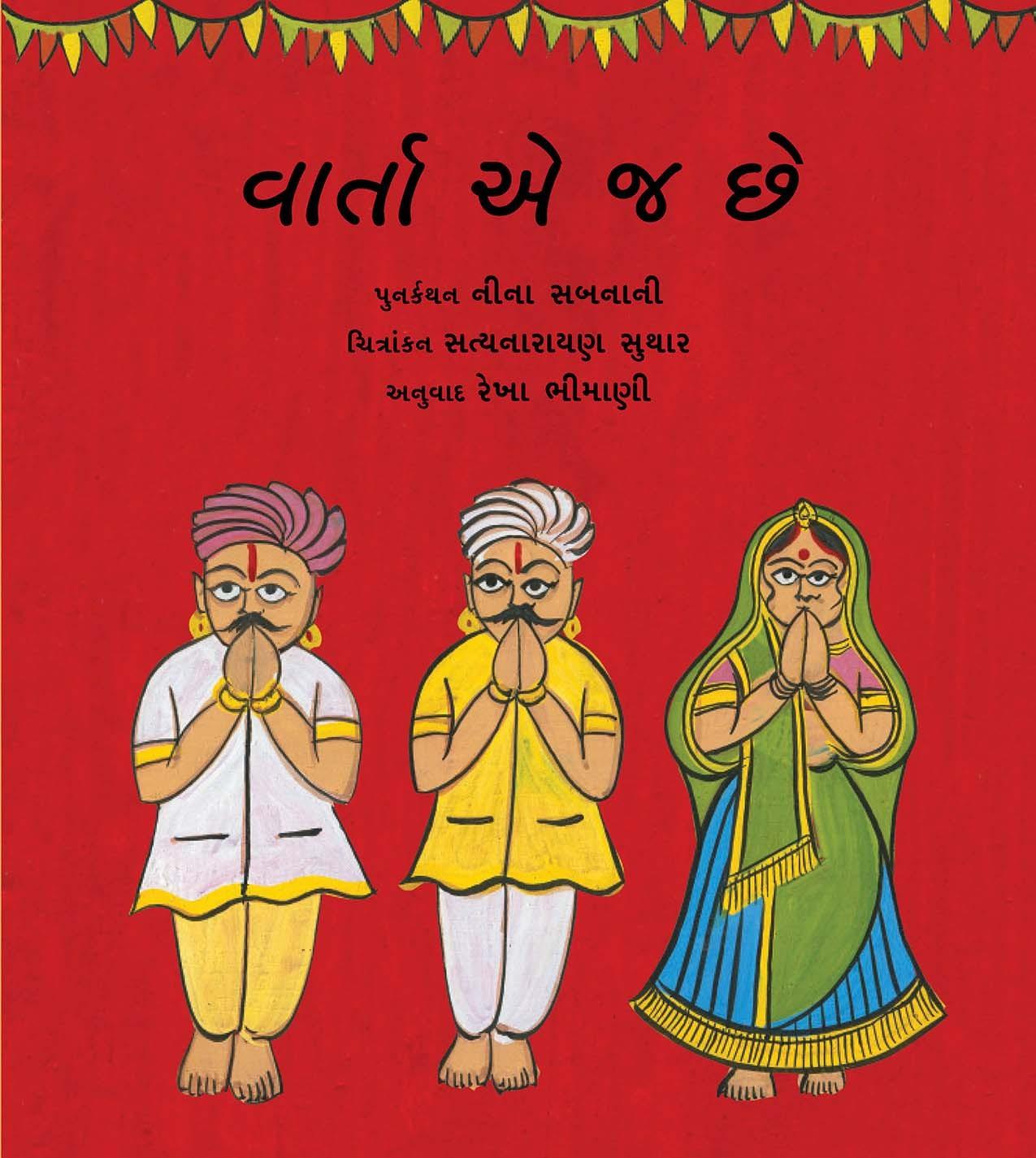 It's All The Same!/Vaarta To E Ja Chhe (Gujarati)