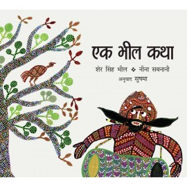 A Bhil Story/Ek Bhil Katha (Hindi)