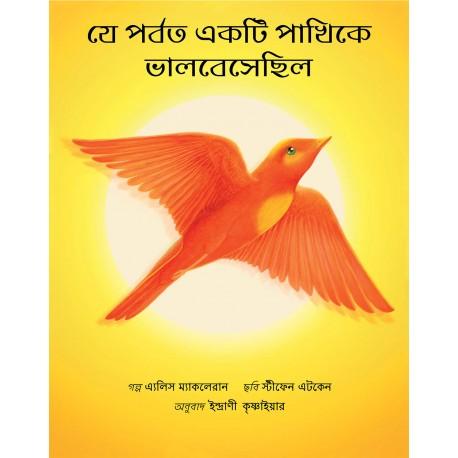 The Mountain That Loved A Bird/Je Porbot Ekti Pakhikey Bhalobeshechhilo (Bengali)