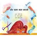 Lion Goes for a Haircut/Sher Chala Baal Kataane (Hindi)