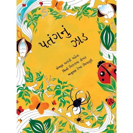 The Kite Tree/Patangnu Jhaad (Gujarati)