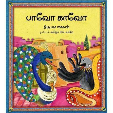 Pavo And Cavo/Pavo Cavo (Tamil)