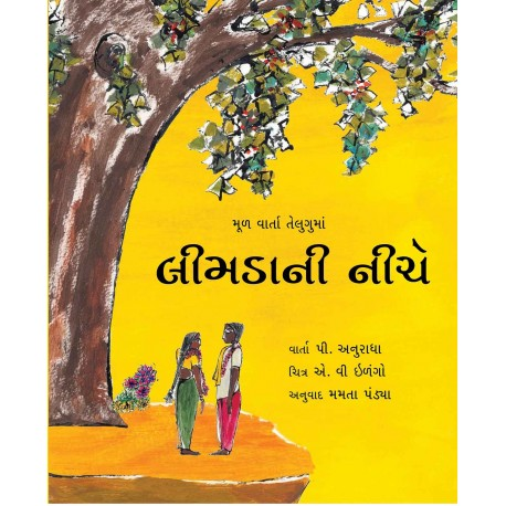 Under The Neem Tree/Leemdaanee Neechey (Gujarati)