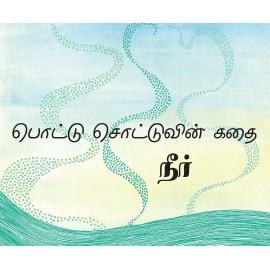 Boondi's Story-Water/Pottu Sottuvin Kathai-Neer (Tamil)