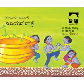 Magic Vessels/Mayada Patre  (Kannada)