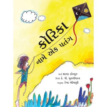 A Kite Called Korika/Korika Naamay Ek Patang (Gujarati)
