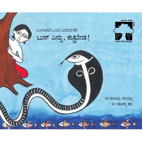 Hiss, Don't Bite!/Buss Ennu Kachchabeda (Kannada)