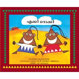Ekki Dokki/Ekki Dokki (Malayalam)