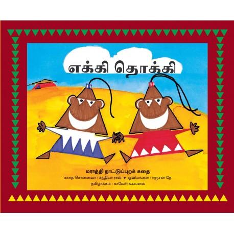 Ekki Dokki (Tamil)