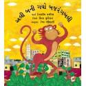 When Ali Became Bajrangbali/Ali Bani Gayo Bajrangbali (Gujarati)